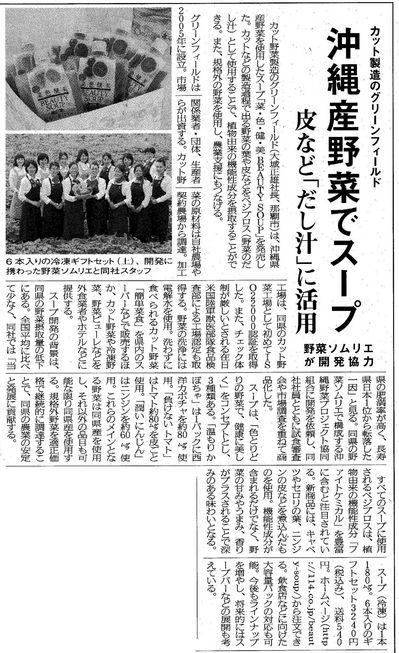 農経新聞_H30.7.16.jpgのサムネイル画像