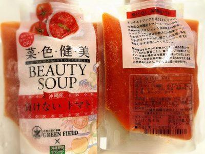 冷凍負けないトマト.jpg
