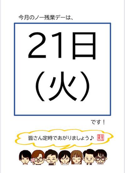 ノー残業デーPDF.jpg