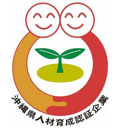 沖縄県人材育成認証企業_認証ロゴ.JPG