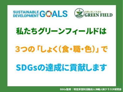 20210114 3つのしょく 宣言 グリーンフィールド.jpg