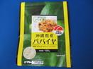 冷凍野菜 沖縄県産パパイヤ