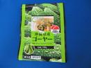 冷凍野菜 沖縄県産ゴーヤー